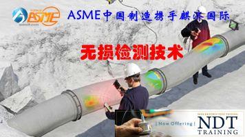 ASME中国携手麒济[无损检测技术]系列在线培训