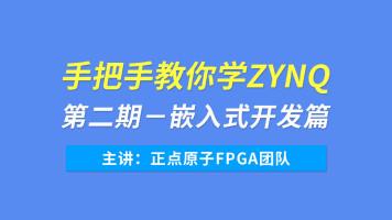 正点原子-手把手教你学ZYNQ之嵌入式开发篇
