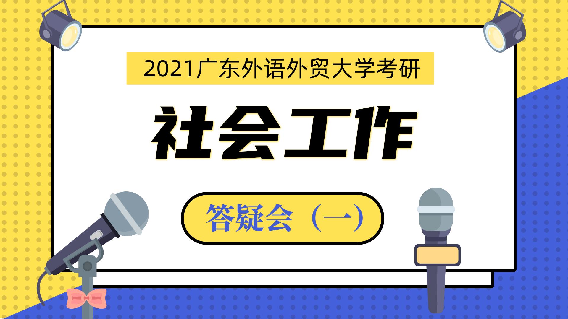 2021广东外语外贸大学社会工作考研主题答疑会(一)