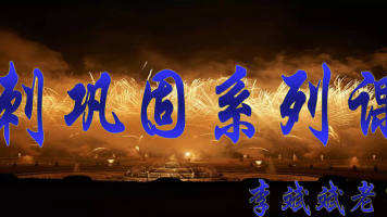 魔Lee冲刺巩固系列课程