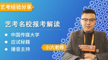 播音/编导/表演/高考 艺考名校报考解读【北广之星】
