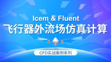 CFD实战案例02-Fluent飞行器外流场仿真计算