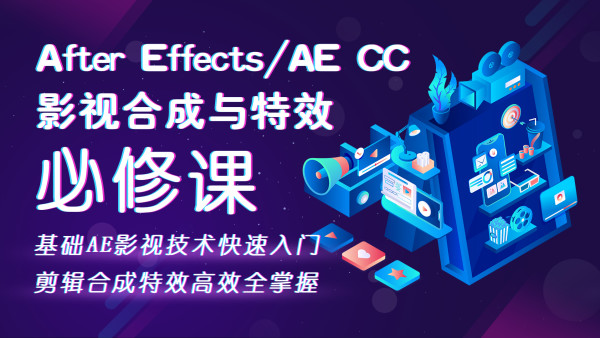 After Effects/AE CC影视合成与特效必修课