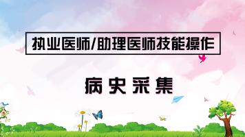 执业医师/助理医师技能操作——病史采集