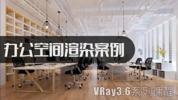 3dmax/VRay3.6办公空间渲染案例【顶图网出品】