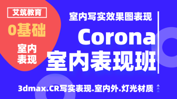 3dmax/Corona渲染器/室内+室外/写实表现