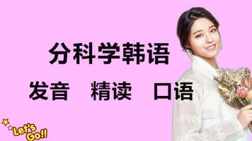 分科学韩语(发音、新标准韩国语、口语)【小鹿韩语】