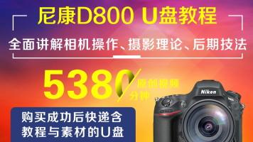 U盘版-尼康D800摄影从入门到精通