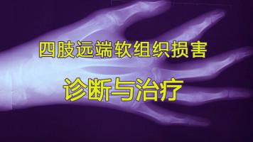 四肢远端软组织常见损害的治疗
