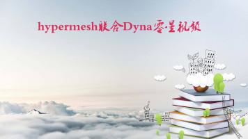 Hypermesh_Dyna视频教程(零星视频)