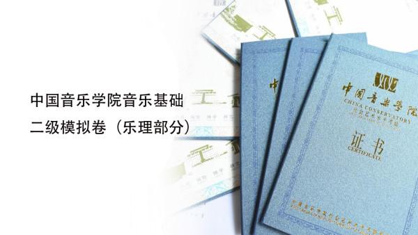 中国音乐学院音乐基础二级模拟卷(乐理部分)