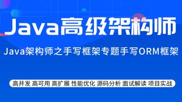 Java架构师之手写框架专题手写ORM框架