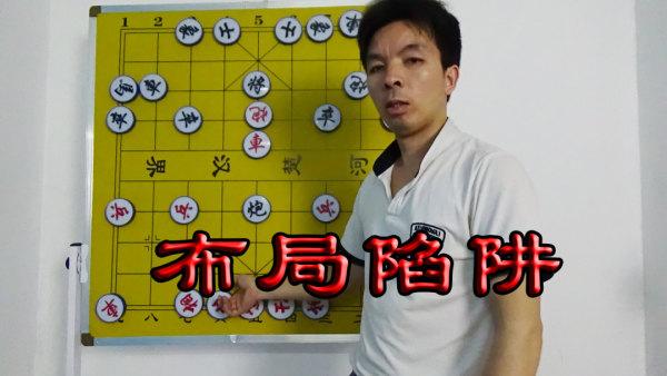 象棋布局陷阱(共80节课)