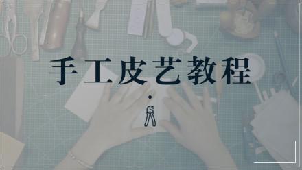 手工皮艺教程