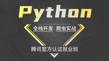 Python全栈开发+爬虫实战/腾讯官方认证就业班