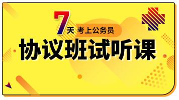 7天考上公务员-2021协议班试听【晴教育公考】公务员省考行测申论