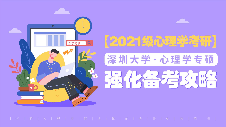 深圳大学心理学专硕-【2021级强化备考攻略】