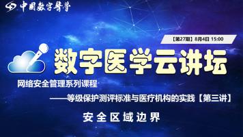 数字医学云讲坛【第27期】——安全区域边界