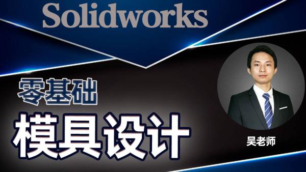SolidWorks模具产品设计sw注塑