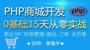 微信公众号商城 在线视频教程 可做毕业设计(php+html5)学习版