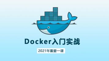 一天入门 Docker