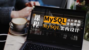 MySQL提升课程-全面讲解MySQL架构设计【巴分巴秒学院】