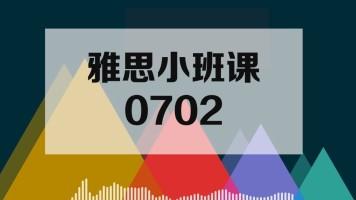 喜乐语培 雅思小班课 0702