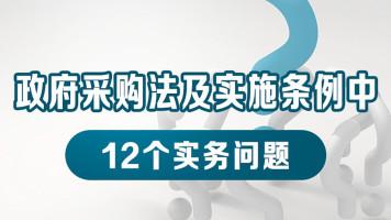 政府采购法及实施条例中12个实务问题