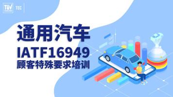 通用汽车IATF16949顾客特殊要求培训