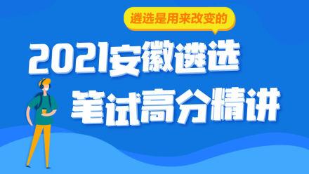 2021安徽遴选笔试技巧班