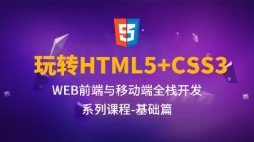 WEB前端与移动端全栈开发-基础篇:HTML5+CSS3+实战案例