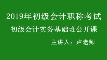 2019年初级会计职称初级会计实务基础班公开课
