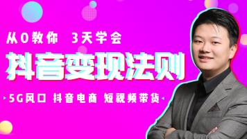 【火焱社】0基础必学,抖音短视频撸钱涨粉带货变现