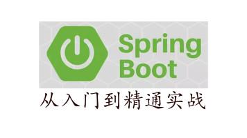 SpringBoot从入门到精通