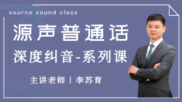 源声普通话深度纠音-公开课