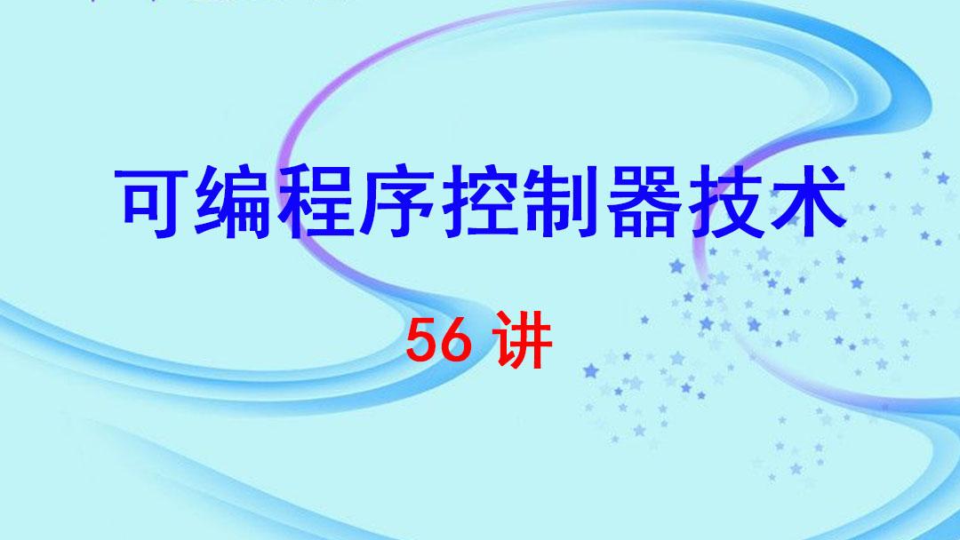 浙江机电职业技术学院 可编程序控制器技术 张耀 56讲