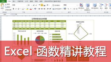 公司文员电脑办公,Excel表格函数大师课程,可在家自学