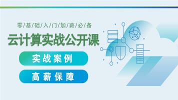 云计算入门到精通 数据中心/虚拟化/网络/存储/桌面/云管理与运维