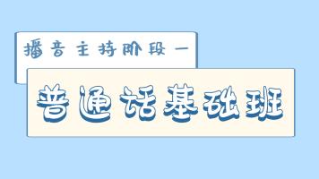 【第二期】播音主持-阶段一:普通话基础提升