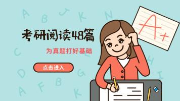 考研英语阅读入门48篇