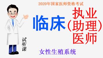 2020年国家医师资格考试临床执业(助理)医师女性生殖系统试听课