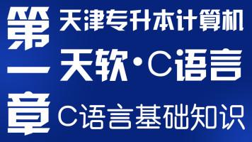 2021年天津专升本-大软C语言-第一章
