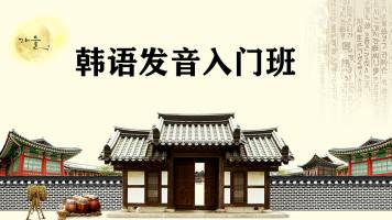 韩语发音入门私教班