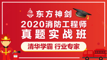 2020消防工程师真题实战班