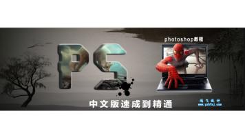 PhotoShop课程,淘宝美工,平面海报,PS软件包精通