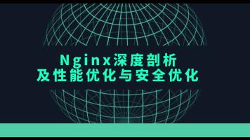 Nginx深度剖析及性能优化与安全优化教程