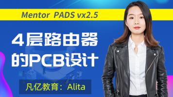 [免费]Mentor PADS VX2.5基于路由器产品的四层板PCB视频教程
