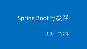 Spring Boot与缓存