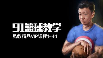 91篮球教学付费视频1-44