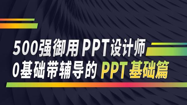 基础:0基础的PPT通关指南 - 500强御用PPT设计师执教
